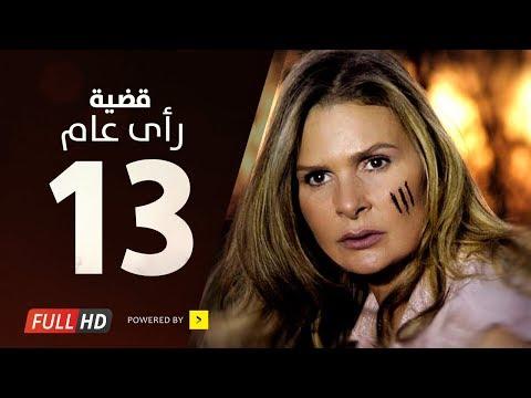 مسلسل قضية رأي عام حلقة 13 HD كاملة