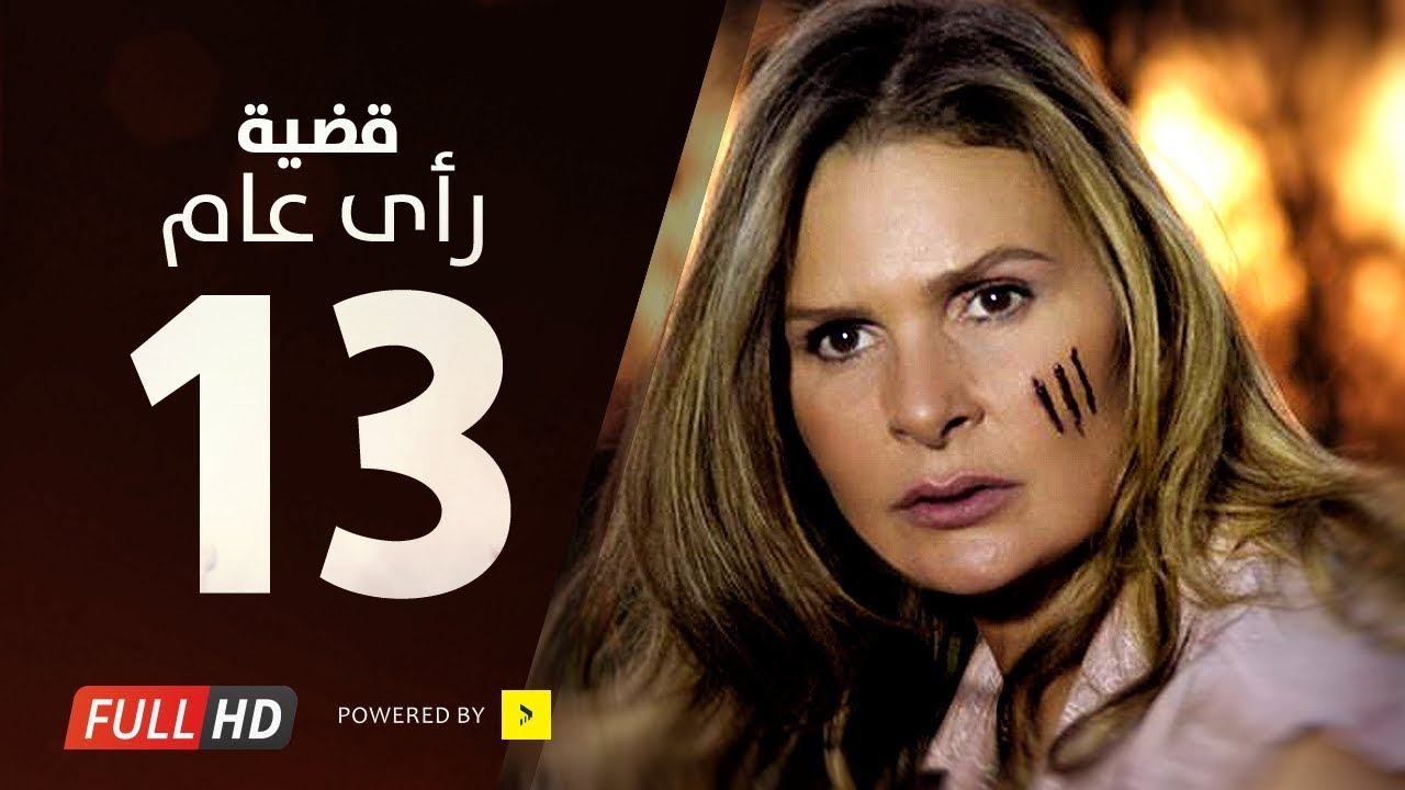 Download مسلسل قضية رأي عام HD - الحلقة ( 13 ) الثالثة عشر / بطولة يسرا - Kadyet Ra2i 3am Series Ep13