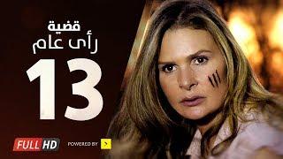 Download Video مسلسل قضية رأي عام HD - الحلقة ( 13 ) الثالثة عشر / بطولة يسرا - Kadyet Ra2i 3am Series Ep13 MP3 3GP MP4