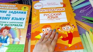 Заказ с Лабиринт.ру / Детские развивающие пособия на 2-3 года и на 8-9 лет.