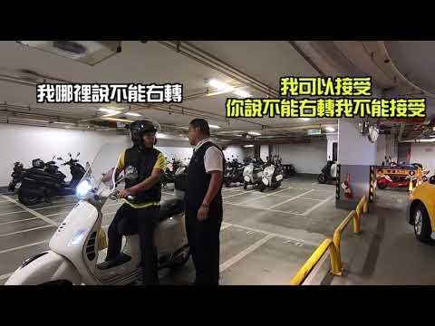 台灣大車隊司機TDD 1525違規停車│不爽被按喇叭│追到停車場裡│