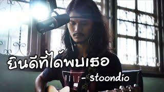 ยินดีที่ได้พบเธอ - Stoondio (cover) เกิบ