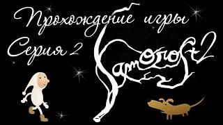 samorost 2 - Прохождение игры #2 Финал