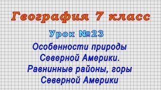 География 7 класс (Урок№23 - Особенности природы Северной Америки. Равнинные районы, горы.)