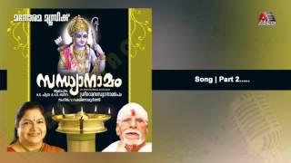 Rama rama rama rama surppanaka | Sandhya Namam