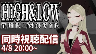 HIGH&LOW THE MOVIE 同時視聴会【九条林檎】