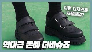 남자 더비슈즈 추천/남자 여름 신발 추천/패션유튜버 미…