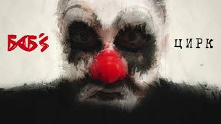 БАБ'S - Цирк (official audio)