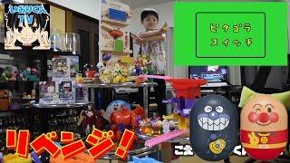 【ピタゴラスイッチに挑戦】#2 アンパンマンおもちゃ レゴ 装置 ゴール1号 コロロン マリオ Mario ドミノ domino thumbnail