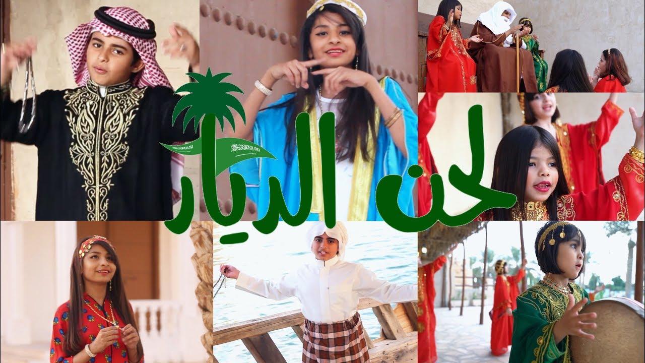 لحن الديار ذكرى البيعة الخامسة للملك سلمان بن عبدالعزيز Youtube