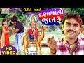 Jignesh kaviraj benine mnave dashamaano jabru hd video new devotional song mp3