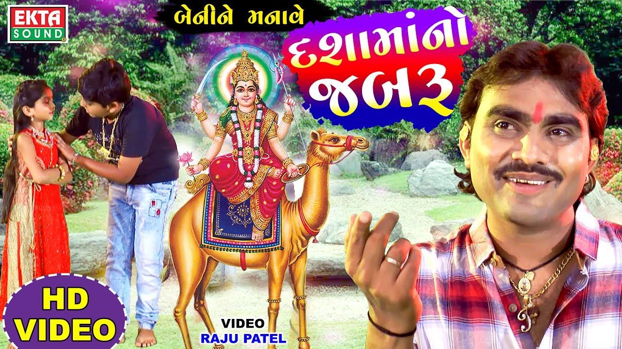 JIGNESH KAVIRAJ || Benine Mnave Dashamaano Jabru || HD Video || New Devotional Song