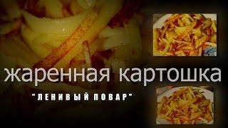 """🍟 Как правильно жарить картошку 🍟 . Очень вкусная ЖАРЕНАЯ КАРТОШКА """"Ленивый ПОВАР"""""""