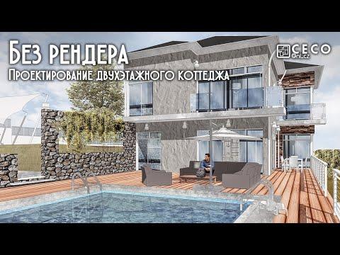 Визуализация в Photoshop без рендера | Проектирование двухэтажного коттеджа (Часть 8)