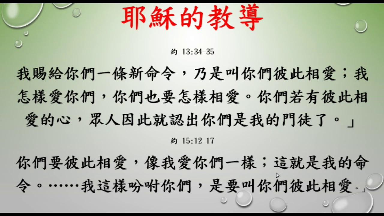 約翰一書 19 約翰一書4章7 21節 約翰為何要強調彼此相愛六次 聖經分享SHENG YANG LU盧聲揚 20200530 - YouTube