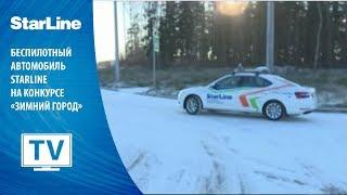Смотреть видео [Телеканал «Санкт-Петербург»] Беспилотный автомобиль StarLine на конкурсе «Зимний город» (Сколково) онлайн