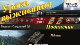 M41 Walker Bulldog  Уроки выживания.  Перевал  World of Tanks 0.9.15.1