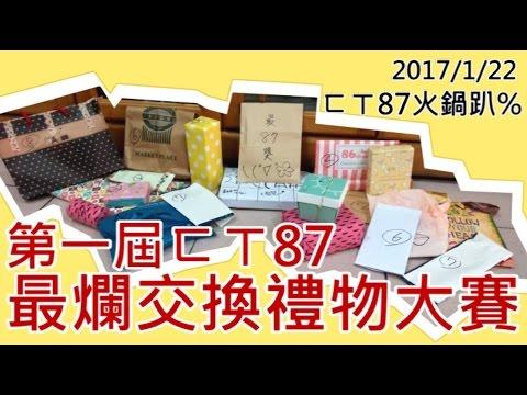 第一屆最爛交換禮物大賽【ㄈㄒ87Vlog】 - YouTube