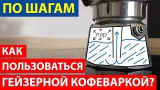 видео Как пользоваться кофеваркой гейзерного или капельного типа