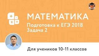 Математика | Подготовка к ЕГЭ 2018 | Задача 2