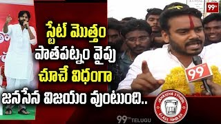 JanaSena Mla Candidate Gedele chaitanya Face To Face over Pawan Kalyan | Pathapatnam | 99 TV