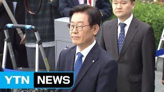 이재명 경기지사 1심 선고 / YTN