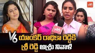 Actress Sri Reddy Pays Tribute to TV Anchor Radhika Reddy | YOYO TV Channel