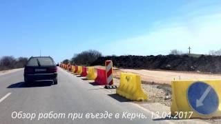 Строительство развязки.Крым.13.04.2017