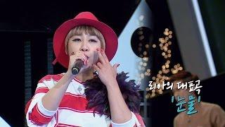 [슈가송] 반전의 이별 노래, 리아의 대표곡 '눈물'♪ 슈가맨 30회