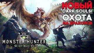 Monster Hunter World Прохождение на русском #1 ► ВЫЖИВАНИЕ И ОХОТА НА ОГРОМНЫХ ДРАКОНОВ