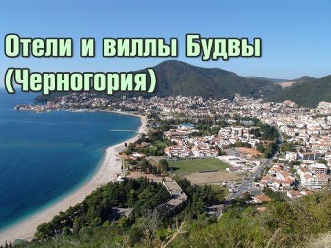 Черногория. Популярные отели и виллы Будвы. Краткий обзор