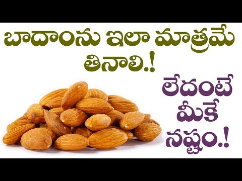 Health Benefits Of ALMONDS | Almond Uses | Amazing Health Tips In Telugu | Health Facts Telugu