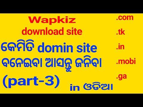 odia re free domin kemiti baneiba how to create domin part-3