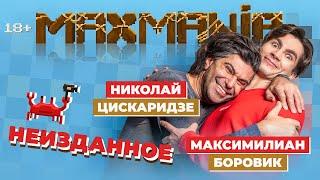 Цискаридзе: академия Вагановой, Нуреев, коррупция в Большом и дело Серебренникова | Maxmania