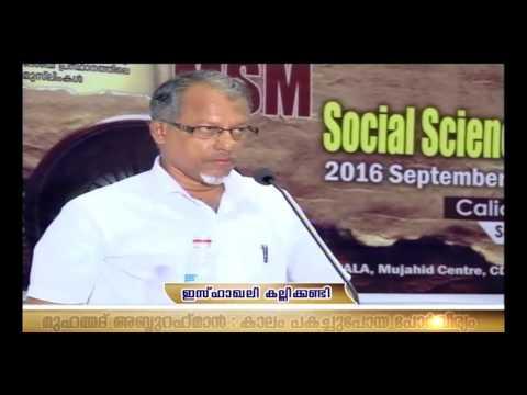 MSM Social Science Summit | മുഹമ്മദ് അബ്ദുറഹ്മാൻ : കാലം പകച്ചുപോയ പോർവീര്യം | ISHAKALI KALLIKKANDI