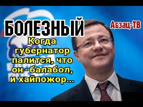 Когда твой губернатор - БAЛAБ0Л и XAЙП0Ж0P? Чем и когда переболел Азаров? приступом хитрости?