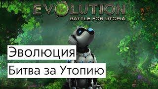 Эволюция: Битва за Утопию. Новинка от Mail.ru + Интервью