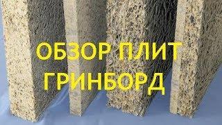 GREEN BOARD (Гринборд) фибролитовые плиты. Обзор
