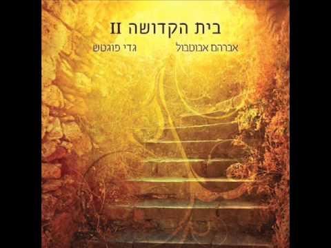 אברהם אבוטבול מארח את אילן דמרי - אדון עולם