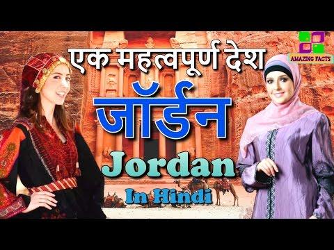 जॉर्डन एक महत्वपूर्ण देश // Jordan a amazing country