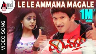 le-le-ammana-magale-raam-kannada-song-puneeth-rajkumar-priyamani-v-harikrishna