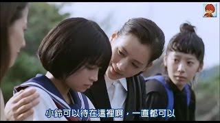 綾瀨遙、長澤雅美《海街日記》預告片 (中文字幕) thumbnail