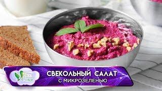 Рецепт быстрого салата из свёклы с микрозеленью