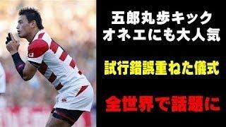 ラグビー日本代表で驚異の正確さを誇る五郎丸歩選手のプレースキックで...