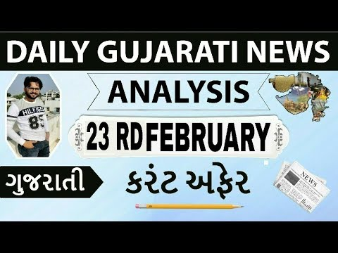 Gujarat DAILY News analysis - 23RD FEBRUARY - Daily current affairs in gujarati GPSC GSSSB GSET TET