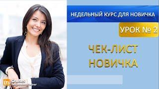 Урок №2. Чек лист новичка. Т. Владимирова