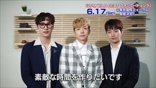 6/17開催!2PM WILD BEATファンミーティング ウヨン、ジュノ、チャンソン来日決定! thumbnail