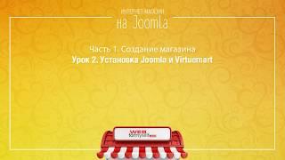 Часть 1. Создание магазина. Урок 2. Установка Joomla и Virtuemart