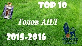ТОП 10 Голов АПЛ 2015-2016