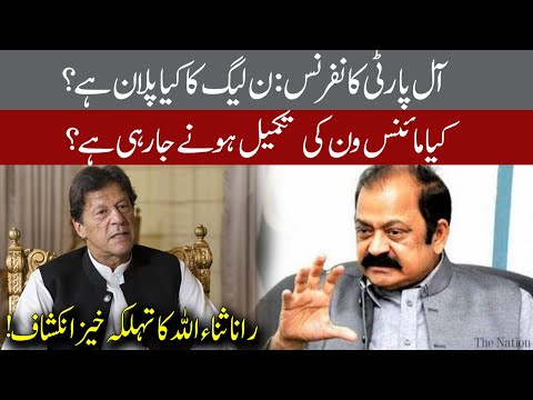 Rana Sana Ullah Latest Talk Shows and Vlogs Videos